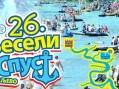 """26. """"Veseli spust"""" u Kraljevu, subota 4. jula 2015. godine."""