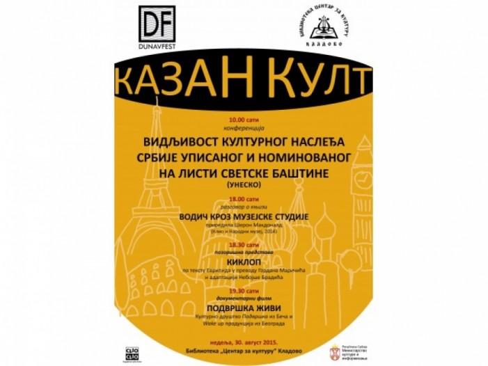 """Tradicionalna manifestacija """"Kazan kult – Kladovo 2015"""""""