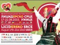 """7. međunarodni dečiji festival folklora """"Licidersko srce"""""""