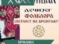 """Festival dečijeg folklora """"Svetlost na brežuljku"""" u Prilikama kod Ivanjice"""