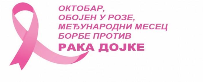 Oktobar mesec borbe protiv raka dojke