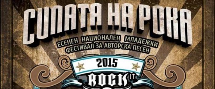 Gitarijada Promo Tour u Bugarskoj