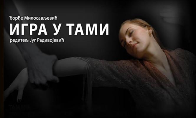 """Od 10. novembra u Sava Centru premijera filma """"Igra u tami"""""""