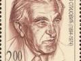 121 godina od rođenja Rista Stijovića