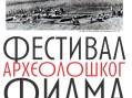 Festival arheološkog filma u Boru: Upoznajte drevne civilizacije