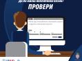 Online provera da li imate neplaćenih novčanih kazni i drugih novčanih iznosa