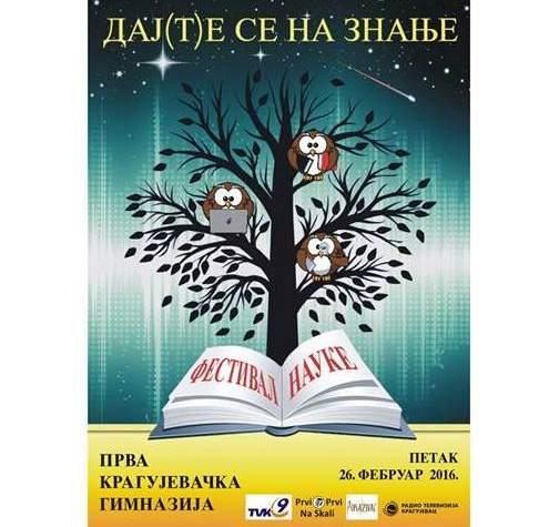 Kragujevac: Počinje četvrti festival nauke