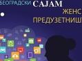 Prva šansa za žensko preduzetništvo u Beogradu