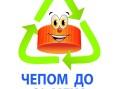 """""""Čepom do osmeha"""" – Akcija skupljanja čepova za pomoć deci sa invaliditetom"""
