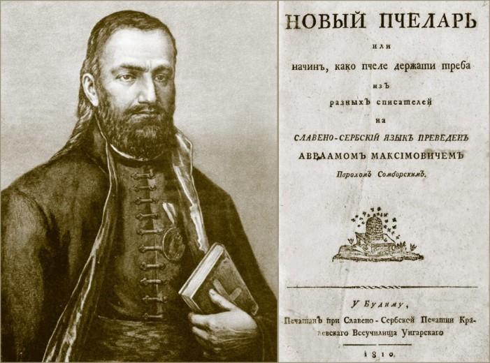 Prvi srpski pčelarski priručnik