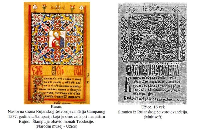 Rujansko Jevanđelje – istorijat štamparstva u Srbiji