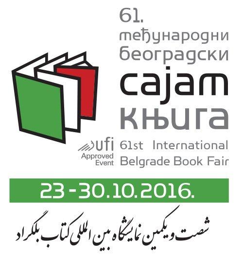 Otvoren 61. Međunarodni beogradski sajam knjige