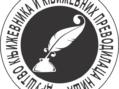 Konkurs za prijem novih članova u Društvo književnika i književnih prevodilaca Niša